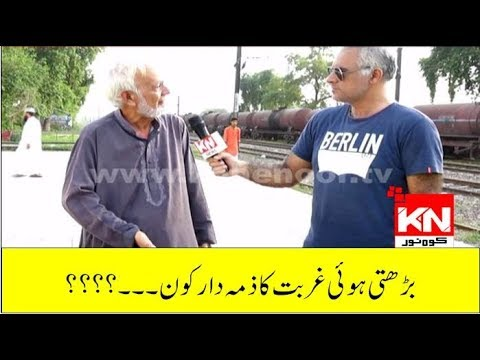 KN EYE 04-08-2018 | Kohenoor News Pakistan