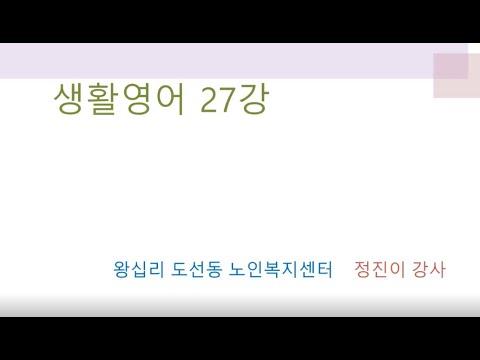 생활영어 27강(2021) width=