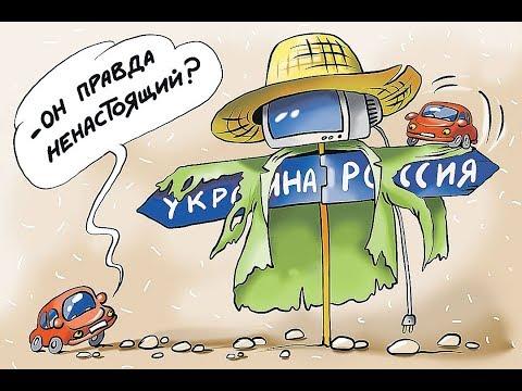Поездка из незалежной в Россию. Нам такого по телеку не показывали!