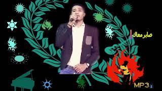 اغاني حصرية تاج السر بشير صابر معاك تحميل MP3
