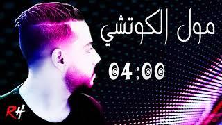 Aghani Ray 2019 Moul Koutchi اغاني راي مول الكوتشي