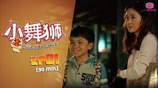 小舞狮 Little Lion Dance | Episod 1 (30mins)