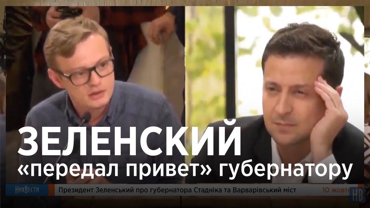 Телемарафон Зеленского