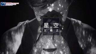王菀之 Ivana Wong - 星空 Official MV - 官方完整版