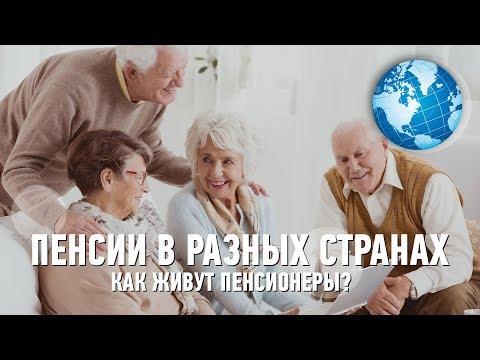 Как живут пенсионеры в других странах? | Пенсии и условия