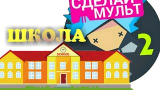 Школа Учимсярисоватьшколу   в рисуем мультфильм 2