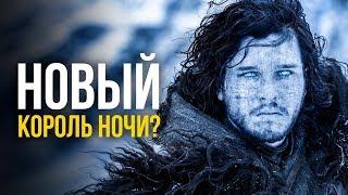 Чем закончится Игра Престолов. Джон Сноу - Король Ночи?
