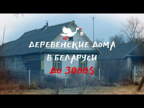 Выбираем дом в деревне до 3000$ | Цены и обзор домов на продажу в Беларуси