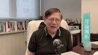 旅行團創造者Thomas Cook集團破產 香港政府與民眾對抗去到死角?〈蕭若元:理論蕭析〉2019-09-23