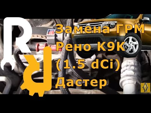 Замена ремня ГРМ Рено Дастер дизельном 1,5 dCi K9K
