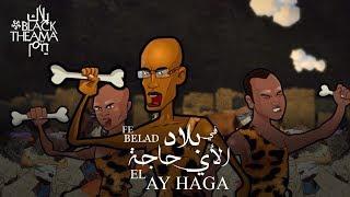 Black Theama - Fe Belad El Ay Haga   بلاك تيما - في بلاد الأي حاجة