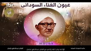 عبدالدافع عثمان - لقاء إذاعى لمدة 56:30   الإذاعة زمان 1978