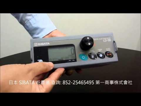 Sibata LD3B LD5 LD5D Dust Detector TSP 粉塵儀