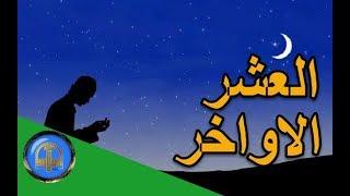 تحميل اغاني هل تعلم | فضل العشر الاواخر و ليلة القدر | رمضان 2018 | اسلاميات hd MP3
