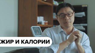 Инсулин, похудение и калории (доктор Джейсон Фанг)
