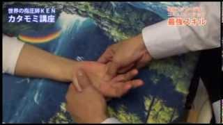 気持ち良い手のマッサージ モテる指圧スキル Hand Massage