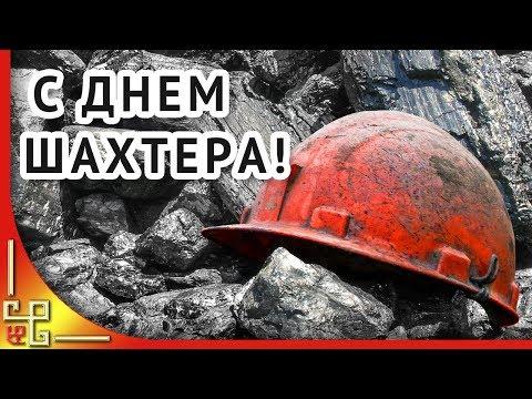 С днем ШАХТЕРА! Красивое поздравление шахтерам с праздником