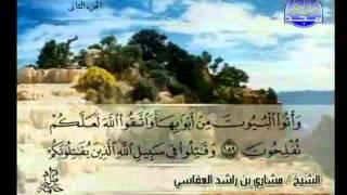 المصحف الكامل 02 للشيخ مشاري بن راشد العفاسي حفظه الله