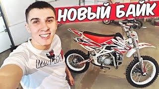 Купил НОВЫЙ МОТОЦИКЛ - Питбайк Авантис Бейсик 125