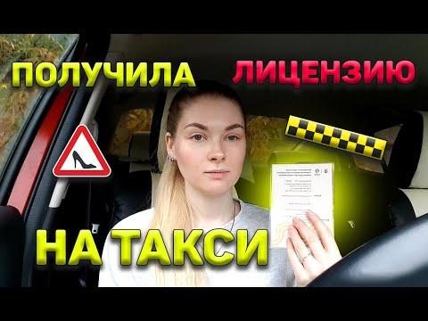 Как сделать лицензию на такси на своё авто 2020