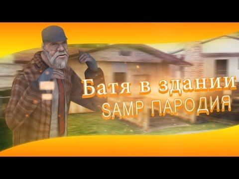 БАТЯ В ЗДАНИИ В GTA SAMP! (ПАРОДИЯ МС ХОВАНСКИЙ)