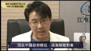 韓國整容業現況報導