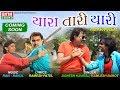 Jignesh Kaviraj - Kamlesh Barot || Yara Tari Yari || New Video Song Coming Soon