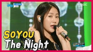[Comeback Stage] SOYOU - The Night, 소유 - 기우는 밤 20171216