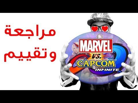 تقرير ومراجعة Marvel vs. Capcom Infinite