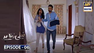 Neeli Zinda Hai Episode 6   Ary Digital Dramas