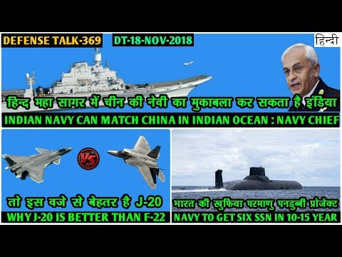 Indian Defence News:This is why J-20 is better Than F-22,Indian Navy can counter Chinese Navy,SSN