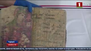 В Турции пресечена попытка продать уникальную книгу античного периода