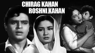 Old Hindi Movie | Chirag Kahan Roshni Kahan | Meena Kumari | Rajendra Kumar