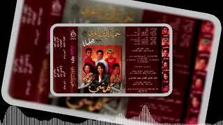 Jeliana - Kol Sheaa | فرقة جيليانا - كل شيئ تحميل MP3