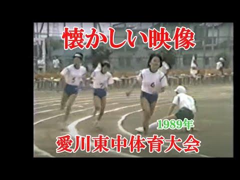 [懐かしい映像]    愛川東中学校卒業生は必見 平成元年体育大会 その1