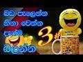 Top Jokes with whoknow # 3 in Sinhala | බඩ පැලෙන්න හිනාවෙන්න දැන්ම බලන්න