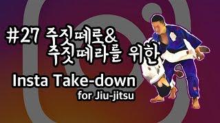 [한판TV] 들어는 봤나?! 인스타 테이크다운 (Take-down For Jiu-Jitsu) AUTO SUB