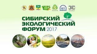 Сибирский Экологический Форум 2017