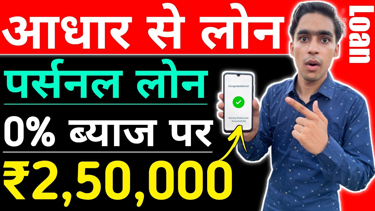 Aadhar Card Se Loan Kaise Le/How To Get Immediate Individual Loan Online/Instant Loan App/Aadhar Se Loan thumbnail