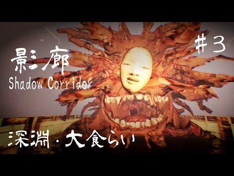 影廊【Shadow Corridor】#3 用生命衝刺的勇者 (深淵、大食らい)