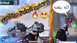 عراقي واحد ضد 3 تيمات في بيت واحد   غلطو عليه وتندمو ببجي موبايل PUBG Mobile