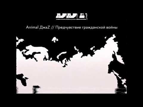 Animal ДжаZ — Предчувствие гражданской войны (Трибьют ДДТ)