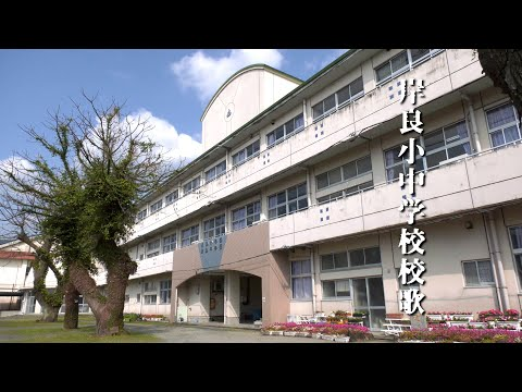 Kishira Elementary School