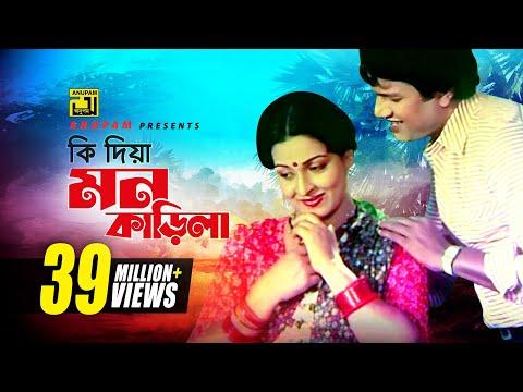 Ki Dia Mon Karila | কি দিয়া মন কাড়িলা | Shabana & Alamgir | Andrew & Sabina | Ashanti | Anupam