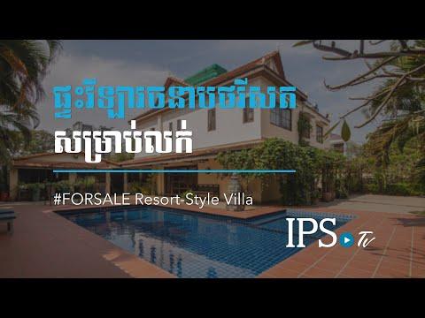 6  Bedroom Villa for Sale  - Teuk Thla, Phnom Penh  thumbnail
