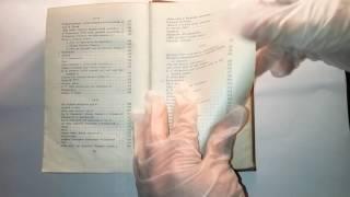 Книга:Пушкин: собрание сочинений том 2. Москва 1959 г. Pushkin: collected works volume 1959