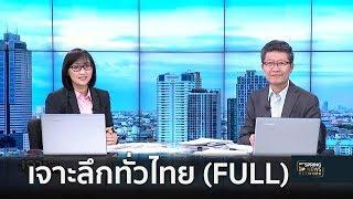 เจาะลึกทั่วไทย Inside Thailand (Full) | 5 ก.พ. 62 | เจาะลึกทั่วไทย