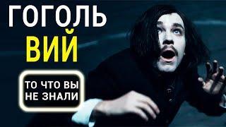 Гоголь. Вий - все что вы не знали об этом фильме