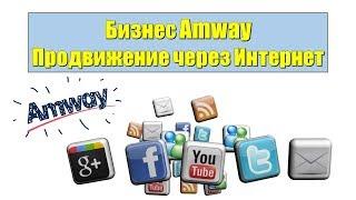 Бизнес Amway. Продвижение через Интернет.