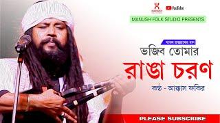 Bhojibo Tomar Ranga Choron Ll ভজিবো তোমার রাঙা চরণ  Ll Akkas Fakir Llপাগল রাজ্জাকের গান Ll